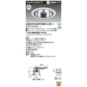 東芝 LEKD1533015WV-LS9 LEDユニット交換形ダウンライト グレアレスタイプ 高効率 新作 人気 配送員設置送料無料 φ150 広角 非調光 白色