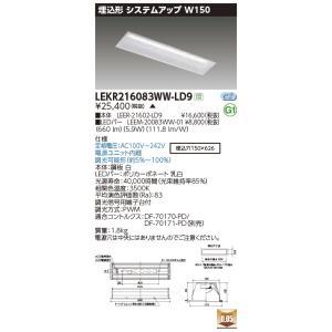 東芝 LEKR216083WW-LD9 ベースライト TENQOO埋込20形システムアップW150 電源ユニット内蔵 メーカー在庫限り品 温白色 LED 返品交換不可 調光