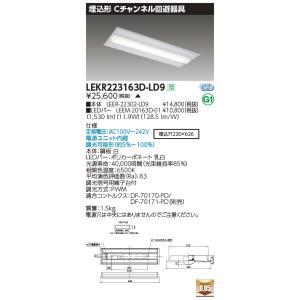 東芝 LEKR223163D-LD9 ベースライト 買い取り TENQOO埋込20形 Cチャンネル回避器具 昼光色 SEAL限定商品 LED 電源ユニット内蔵 調光