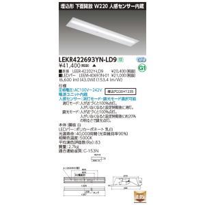 東芝 LEKR422693YN-LD9 ベースライト TENQOO埋込40形W220 調光 LED(昼白色) 電源ユニット内蔵 人感センサー付 [∽] maido-diy-reform