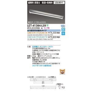 東芝 LET-41384-LS9 ベースライト 直管形LED 逆富士型(V1) 防湿 防雨 LDL40×1灯 非調光 ランプ別売 受注生産品 [∽§] maido-diy-reform