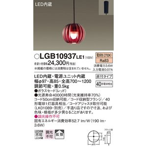 <title>記念日 パナソニック LGB10937LE1 ペンダントライト 直付吊下型 LED 電球色 40形電球1灯相当 ガラスセード 拡散 レッド</title>