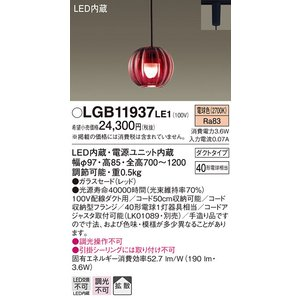 パナソニック LGB11937LE1 ペンダントライト 配線ダクト取付型 激安価格と即納で通信販売 LED 拡散 ガラスセード 40形電球1灯相当 新商品!新型 電球色 レッド
