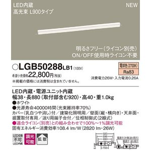 <title>パナソニック LGB50288LB1 ベーシックライン照明 天井 壁直付 据置取付型 LED 電球色 拡散 調光 ライコン別売 L900タイプ 期間限定</title>