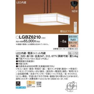 パナソニック LGBZ6210 和風ペンダント 吊下型 公式通販 LED 昼光色〜電球色 下面密閉 白木 お買い得 調色 〜8畳 引掛シーリング方式 リモコン調光