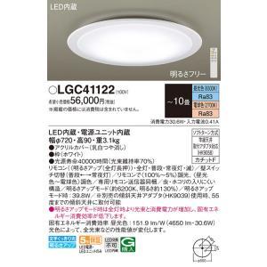 パナソニック LGC41122 シーリングライト 天井直付型 LED 昼光色〜電球色 ホワイト カチットF 正規取扱店 リモコン調光 〜10畳 調色 訳あり商品