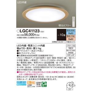 パナソニック LGC41123 シーリングライト 天井直付型 激安通販ショッピング LED 昼光色〜電球色 〜10畳 カチットF リモコン調光 調色 ライトナチュラル 送料無料お手入れ要らず