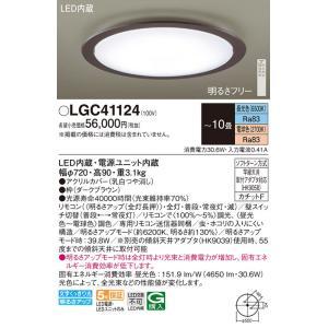 パナソニック LGC41124 最安値 シーリングライト 天井直付型 高級な LED 昼光色〜電球色 リモコン調光 〜10畳 カチットF ダークブラウン 調色