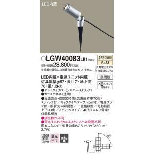 パナソニック LGW40083LE1 エクステリアスポットライト 地中埋込型 LED スティックタイプ 人気ブランド多数対象 温白色 1着でも送料無料 パネル付型 防雨型 集光タイプ