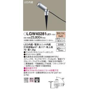 <title>パナソニック LGW40281LE1 エクステリアスポットライト 地中埋込型 LED 電球色 集光タイプ 防雨型 スティックタイプ パネル付型 メーカー公式ショップ</title>