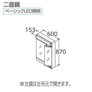 セール特価 TOTO 化粧鏡 LMFL060A2GEC1G オクターブスリム 二面鏡 日本産 ベーシックLED照明 間口600mm エコミラーあり 受注生産品 ■§