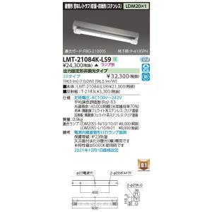 <title>東芝 LMT-21084K-LS9 ベースライト 直管形LED 笠なし型 防湿 防雨 ステンレス LDM20×1灯 非調光 ランプ別売 在庫一掃</title>