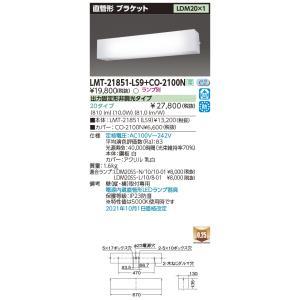 東芝 LMT-21851-LS9+CO-2100N ベースライト 直管形LED ブラケットLDM20×1灯 出力固定形非調光タイプ ランプ別売 [∽] maido-diy-reform
