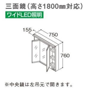 TOTO 化粧鏡 LMWB075B3GLC2G サクア 三面鏡 ■ 間口750 高さ1800mm対応 本物 新作販売 エコミラーあり ワイドLED照明