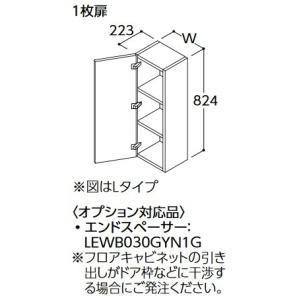 TOTO サイドキャビネット LYWB025GN 定番から日本未入荷 R L 1 F 間口250 H 受注生産品 サクア ■§ Y 特価 1枚扉