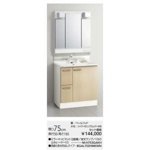 クリナップ BGAシリーズ ミラーキャビネット 3面鏡 売買 蛍光ランプ 通販 激安 くもり止めヒーター付 洗面化粧台引出しタイプBGAL752HMKWN M-H753GAKH
