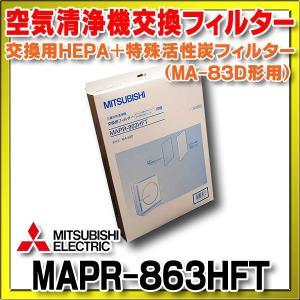 三菱 空気清浄機交換フィルター ▼MAPR-863HFT/MAPR863HFT (旧型番MAPR-851HFT/MAPR851HFT) [☆]|maido-diy-reform