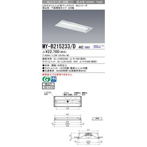<title>三菱 MY-B215233 DAHZ LEDライトユニット形ベースライト 20形 埋込形 下面開放 220幅 初期照度補正付連続調光 昼光色 受注生産品 § 期間限定特別価格</title>