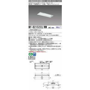 三菱 MY-B215233 WWAHZ LEDライトユニット形ベースライト 20形 埋込形 220幅 初期照度補正付連続調光 下面開放 セール特別価格 受注生産品 温白色 § 価格 交渉 送料無料