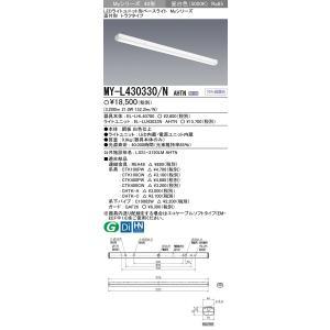 <title>新登場 三菱 MY-L430330 N AHTN LEDライトユニット形ベースライト 直付形 トラフ 一般タイプ 固定出力 昼白色</title>