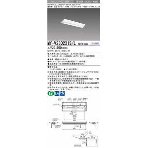 三菱 MY-V230231S LAHTN LEDライトユニット形ベースライト 20形 直付形 逆富士 固定出力 買収 初売り 電球色 受注生産品 § プルスイッチ付 230幅