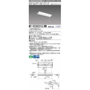 三菱 MY-V230231S WWAHTN LEDライトユニット形ベースライト 20形 直付形 即納送料無料! 逆富士 受注生産品 高品質新品 § プルスイッチ付 固定出力 230幅 温白色