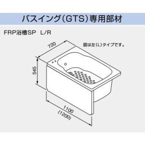 給湯器 部材 ノーリツ FRP浴槽SP 1200mmタイプ 1272 左タイプ C0 L-STW 直送商品 0901327 セール特価 BL
