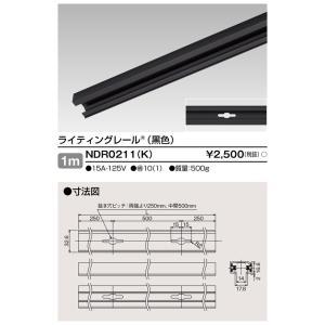 東芝 NDR0211(K) ライティングレールVI形 直付用 黒色 アルミ製 1m [(^^)] maido-diy-reform