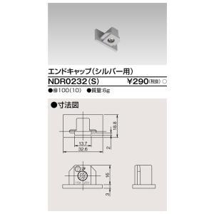 東芝ライテック NDR0232(S) ライティングレール VI形用 エンドキャップ 極性:無 シルバ...