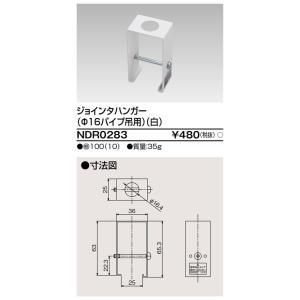 【最安値挑戦中】 カテゴリ:照明器具 施設照明 部材 メーカー:東芝 商品型番:ndr0283