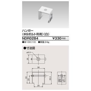 東芝 NDR0284 ライティングレールVI形用 ハンガー(φ9ボルト吊用) 白色 [(^^)] maido-diy-reform