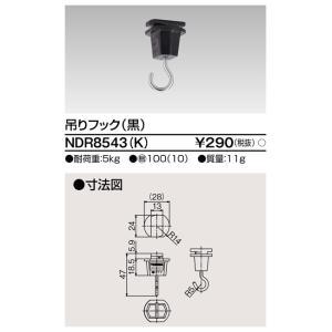東芝ライテック NDR8543(K) ライティングレール VI形用 吊りフック 黒色