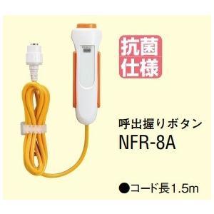 アイホン NFR-8A 呼出握りボタン [∽]|maido-diy-reform