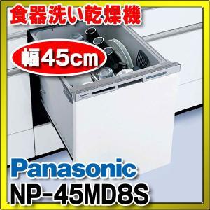 カテゴリ:キッチン 食器洗い乾燥機 本体 メーカー:パナソニック Panasonic 型番:NP-4...