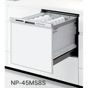 食器洗い乾燥機 パナソニック NP-45MS8S 幅45cm ミドルタイプ (ドアパネル別売)[■]