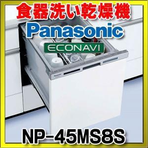 【在庫あり】食器洗い乾燥機 パナソニック NP-45MS8S 幅45cm ミドルタイプ (ドアパネル別売)[☆2] maido-diy-reform