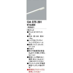 <title>照明部材 オーデリック オンライン限定商品 OA075291 ライティングダクトレール 長さ1m</title>