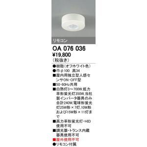 照明部材 オーデリック OA076036 激安超特価 国産品 センサ 屋内用独立型 人感ON-OFF型 直付型 リモコン付属