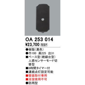 照明器具 オーデリック OA253014 ベース型センサ 人感センサ モード切替型 ※蛍光灯 指定LED器具用 記念日 白熱灯不可 お値打ち価格で 黒色