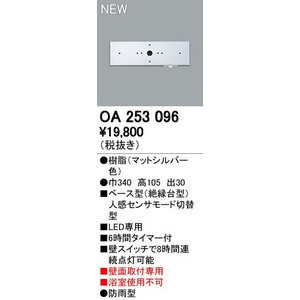 <title>照明部材 オーデリック OA253096 ベース型センサ 人感センサ モード切替型 指定LED器具用 即出荷 ※蛍光灯 白熱灯不可</title>