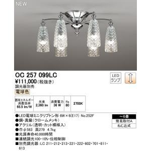 低廉 オーデリック OC257099LC ランプ別梱包 シャンデリア LED セール特別価格 調光器別売 〜6畳 電球色 調光