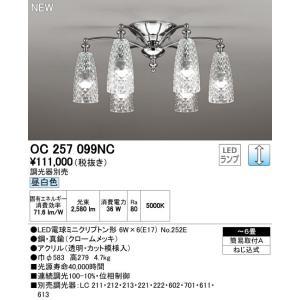オーデリック OC257099NC 市販 ランプ別梱包 シャンデリア LED 調光 〜6畳 特価品コーナー☆ 調光器別売 昼白色