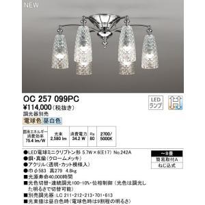 オーデリック OC257099PC ランプ別梱包 国内在庫 レビューを書けば送料当店負担 シャンデリア 光色切替調光 LED 調光器別売 〜8畳