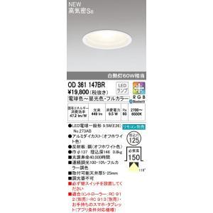 <title>オーデリック OD361147BR ランプ別梱包 ダウンライト LED フルカラー調光 新作アイテム毎日更新 調色 埋込穴125 リモコン別売</title>
