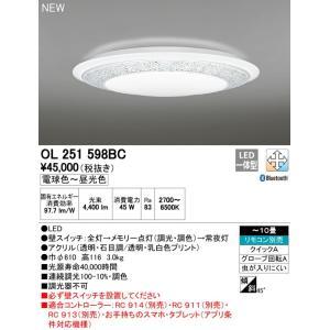 未使用品 信憑 オーデリック OL251598BC シーリングライト LED一体型 調光 Bluetooth通信対応機能付 調色 〜10畳 リモコン別売