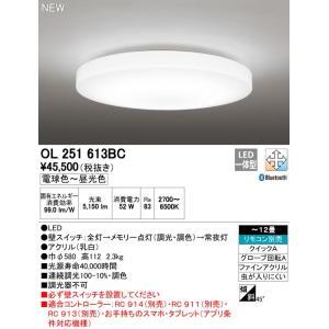 オーデリック OL251613BC 割り引き 通販 シーリングライト LED一体型 調光 リモコン別売 調色 〜12畳 Bluetooth通信対応機能付