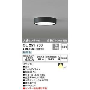 <title>オーデリック OL251760 《週末限定タイムセール》 シーリングライト LED一体型 昼白色タイプ 非調光 人感センサON-OFF型 白熱灯100W相当 ブラック</title>