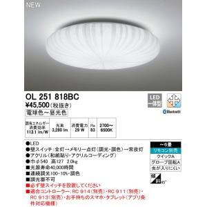 オーデリック OL251818BC 和風シーリングライト LED一体型 調光 Bluetooth通信対応機能付 〜6畳 美品 激安超特価 リモコン別売 調色