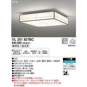 オーデリック OL251837BC 和風シーリングライト LED一体型 調光 日本産 上品 Bluetooth リモコン別売 調色 〜10畳
