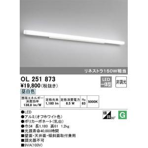 <title>ふるさと割 オーデリック OL251873 ブラケットライト LED一体型 昼白色タイプ 非調光 リネストラ150W相当</title>